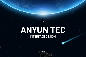 安云科技前端界面设计
