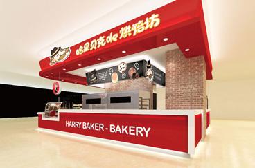 哈里贝克烘培坊品牌全案设计