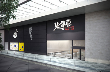 火器营生态火锅品牌全案策划/设计