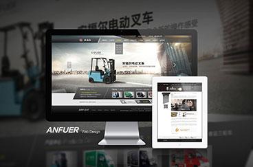 安福尔电动车网站设计/建设