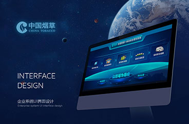 北京烟草局经营管理一体化综合管控系统