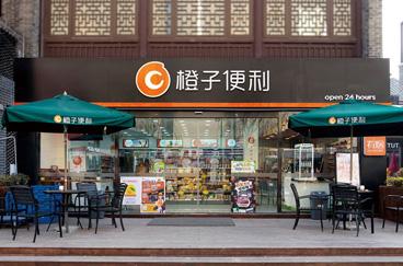 橙子便利店连锁店面空间设计