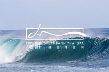 泰式按摩行业品牌全案